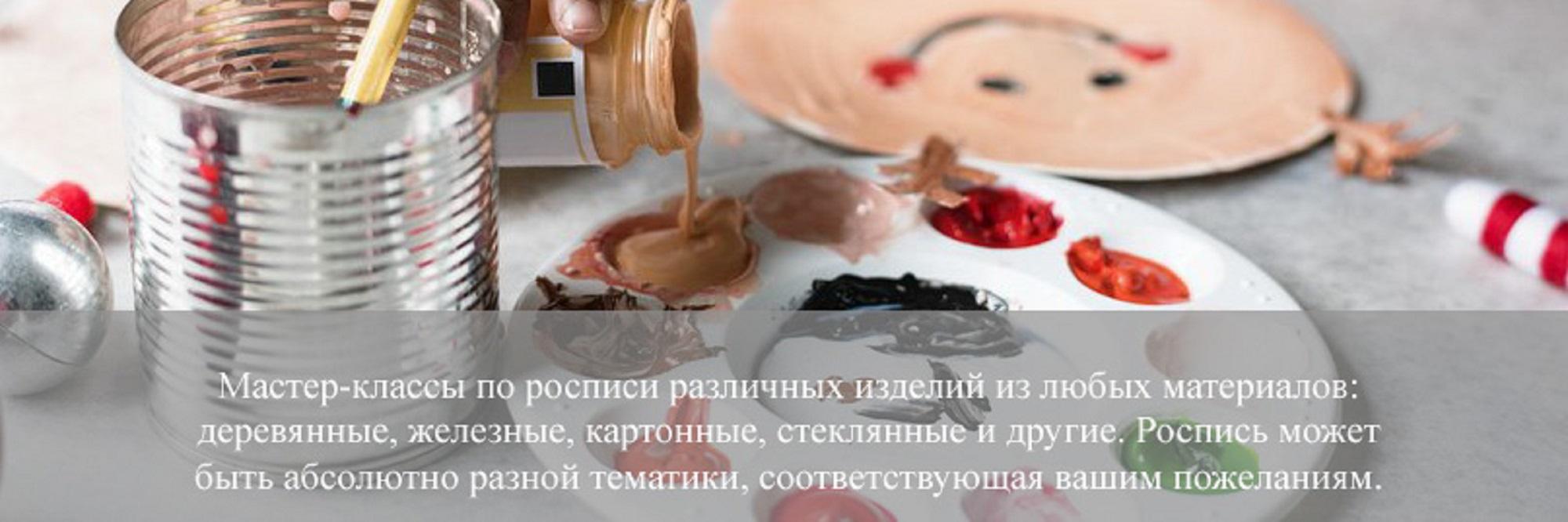 Мастер-класс по росписи изделий